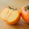 「柿(かき)」はちょっと地味だけど、美味しくて栄養豊富なフルーツなんです。
