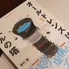 【書籍・オールドレンズはバベルの塔】写真家へ転身した筆者への同時代を生きた共感
