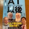 AIに関しては倫理や道徳を考えなきゃいけないまでに現実的になってきたということかな?:読書録「AI以後」