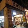 台北、員林商店の黒米おむすび、はおちー!