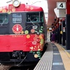 JR西日本の「花嫁のれん」|加賀の伝統と美!華やかな観光列車