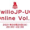 TwilioJP-UG Online が開催されました!