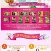 【01/31】ニッスイ 食卓にもう1品 キャンペーン【レシ/はがき*LINE】