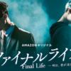 『ファイナルライフ』全12話を観た辛口ネタバレ(控えめ)感想【Amazonプライムビデオ限定配信動画】