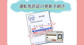 運転免許証の更新手続き(所要時間、費用、持ち物、場所)