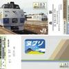森駅 キハ183-0系記念入場券