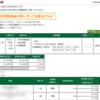 本日の株式トレード報告R3,08,19