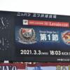 【観戦記】2021年 ルヴァンカップ グループステージ第1節 ベガルタ仙台