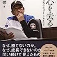 感情をコントロールできる人に~栗山監督が託した日本ハム開幕投手は上沢直之