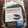 【レビュー】Mac Bookの充電アダプタを保護しよう。サンワサプライのMagSafeが超オススメ。