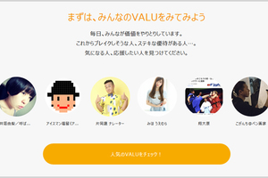 VALU勉強会@自由が丘 ピックアップ・フォトグラファー
