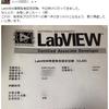 LabVIEW CLAD試験の勉強について