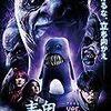 【映画】『青鬼 Ver.2.0』が前作とだいぶストーリーが変わってた