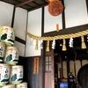 【関西里帰り】日本有数の酒どころ灘五郷とメリケンパークで社会科見学(2日目)