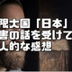 制限大国「日本」|香害の話を受けて個人的な感想