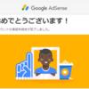 Google AdSenseの審査に一日PVが10以下でも通った話【2018年8月】
