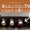 3色端子がないテレビ(モニター)にスーファミやPS2などの【レトロゲーム】の3色ケーブルを接続する3つの方法!