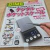 週間中ロボ161 DIME デジタルスケール到着