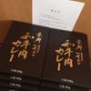 2-17. 大阪府の泉佐野市から、ふるさと納税の返礼品が届きました。(その2)
