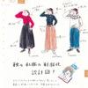 秋の私服の制服化、設計図を描く。