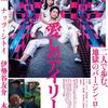 「愛しのアイリーン」(2018)