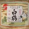 新梅田食道街「樽 金盃」で樽酒を飲みエッグをつまむ居心地の良さ