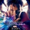 ドクター・ストレンジ~私のおすすめ映画~