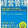 本合暁詩『組織を動かす経営管理』