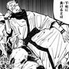 【呪術廻戦】なぜうんこ宿儺は張相お兄ちゃんを「下奴」と呼んだか