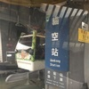 台湾でホームステイのような温かいエアビーを体験(その2):猫空で食事