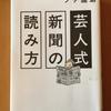 芸人式新聞の読み方〜を読んで