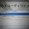 MacOS インターネット復元 apple.com/support-2002F で接続できない