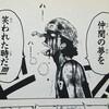 ワンピースブログ[二十巻] 第186話〝4〟