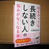 【自分中心心理学】石原加受子さんの新刊を買いました。