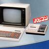俺様とPC-6001mkII