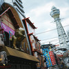 低予算かつ日帰り弾丸でも、大阪は十分に楽しめる街だった