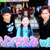 ★★★ブンブブーン…With J★★★