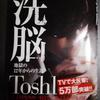 【書評】X JAPAN ボーカルToshl、苦悩の洗脳生活を語る~Toshl『洗脳 地獄の12年からの生還』