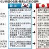 韓国は日本にとって「疫病神」
