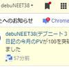 はてなブログ「ブログチャレンジ」PV100達成!