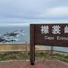 密回避!GW北海道マイカー紀行、その3:襟裳岬を挟んで、廃線の東西格差?