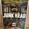 【レビュー・感想】劇場で見たことが自慢になる映画『JUNK HEAD』