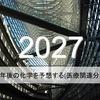 看護学科の化学講義(29)2027年の化学〜あなたが医療従事者として活躍している時代の化学〜