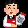 【OrigamiPay】ビックカメラ・コジマ・ソフマップではじめて買い物をすると10%OFF(2019/08/10~2019/08/18)