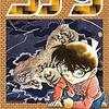 「名探偵コナン」 第91巻感想