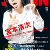 ROCKIN'ON JAPAN 次号は宮本浩次が巻頭表紙!