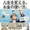 【新刊】お金はブーメランです!! 人生を変える、お金の使い方