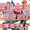 【札幌記念 2021】過去10年データと予想