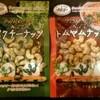 パクチーナッツとトムヤムナッツ