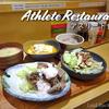アスリートじゃないけど食べてみたいものだらけだった / 鹿屋アスリート食堂(Kanoya Athlete Restaurant)